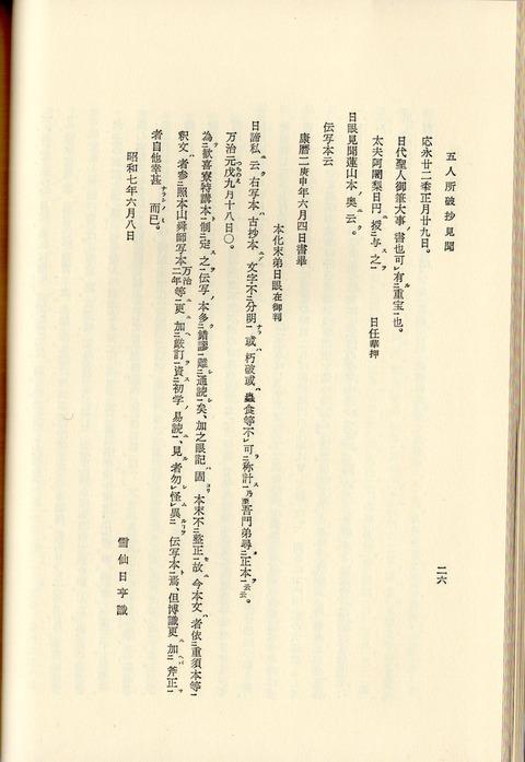 4-26康暦二庚申年六月四日書畢 本化日眼