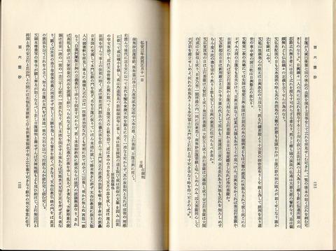 百六箇抄8(十万貫・日目大導師)