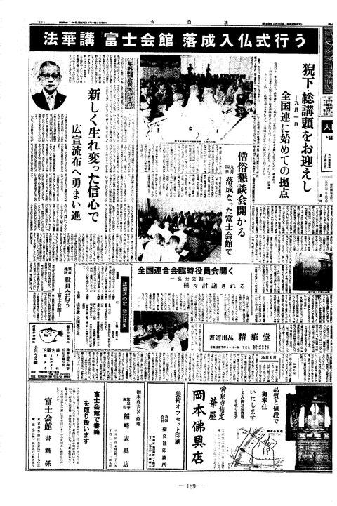富士会館落成入仏法要2