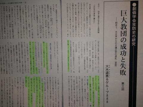 大木・日柱論文1