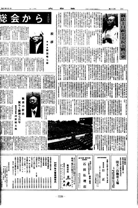 大石寺67世日顕・3万総会指南1
