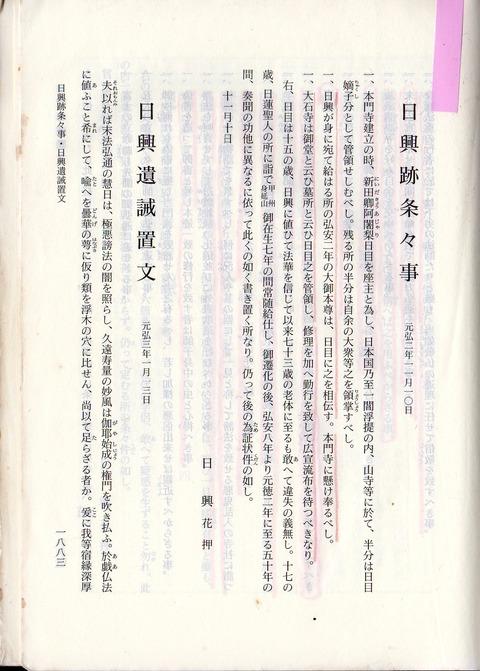 1883日興跡条条事
