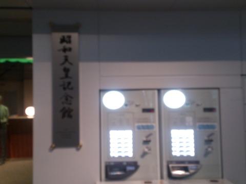昭和天皇記念館2