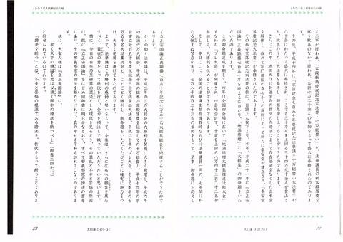 2009.7.26-2説法