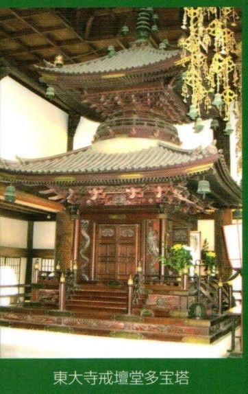 東大寺戒壇院多宝塔1