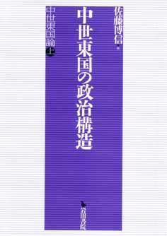 佐藤博信2