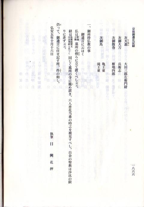 御遷化記録(御書全集)3