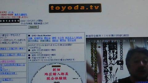 樋田テレビ1