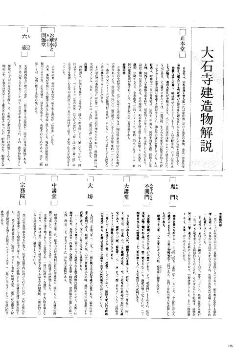 大講堂4(1990)