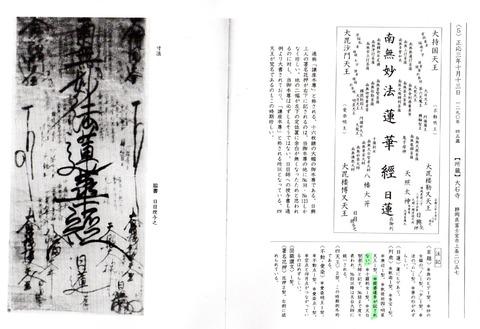 14・正応3年10月13日の本尊3