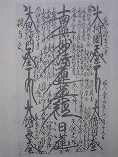 67世日顕・昭和54年10月13日形木1