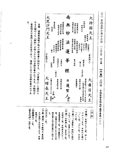 正応5年10月13日本尊3
