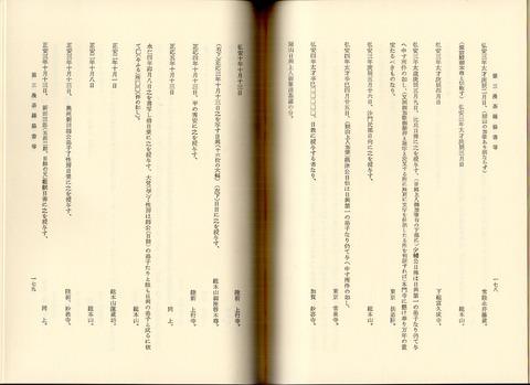 日蓮2・日興1