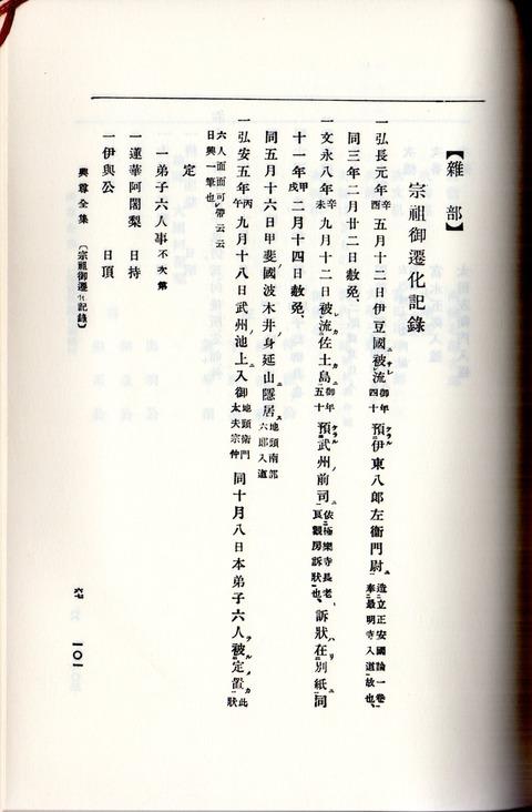 日蓮遷化記録(日蓮宗学全書)1