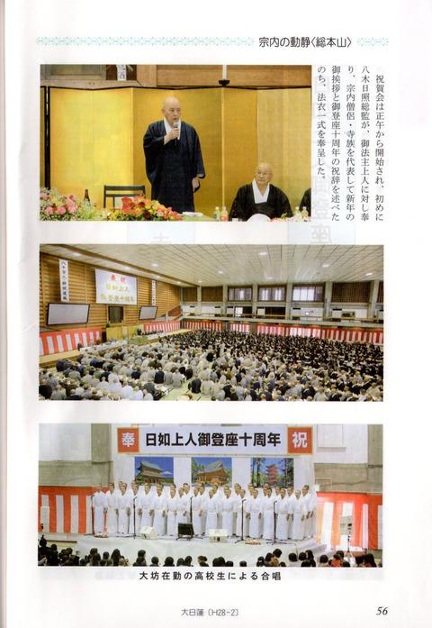 法主祝賀会(大講堂)3
