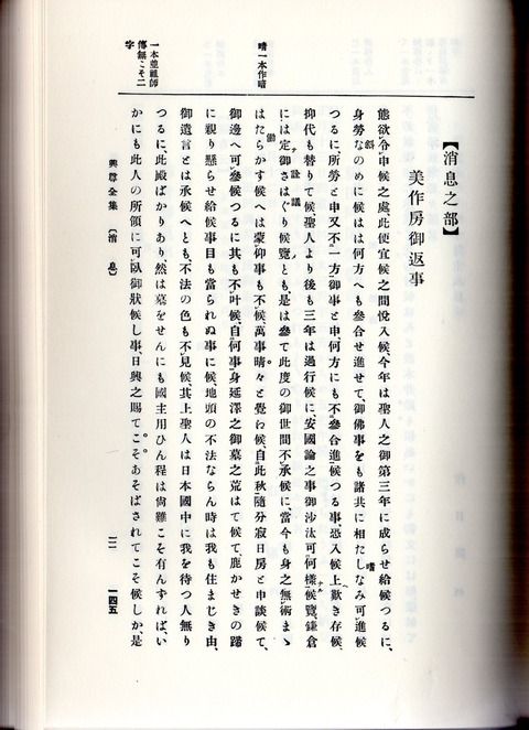 美作房御返事1(日蓮宗学全書)