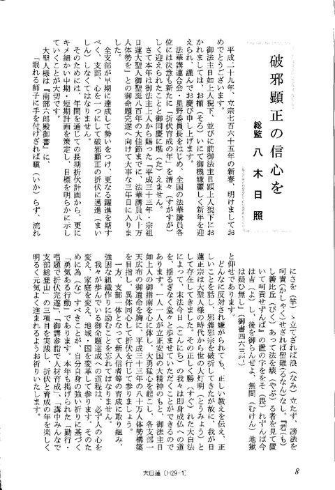 1大日蓮・八木日照新年挨拶