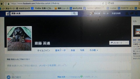 龍神ひろし・fb1