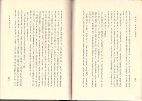 446-447墓所・御堂・灰骨・丑寅勤行・寝起き習慣
