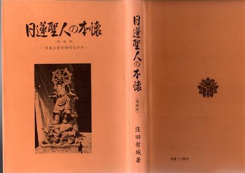 日蓮聖人の本懐2
