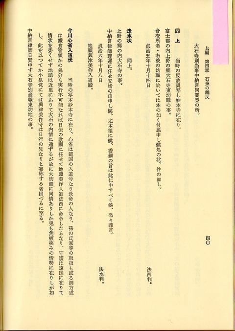 興津法西状2