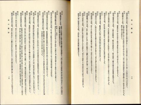 百六箇抄3