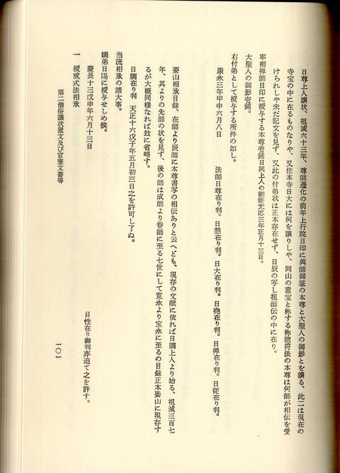 称徳符法不審1