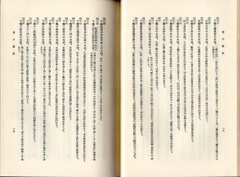 百六箇抄6(富士山本門寺本堂)