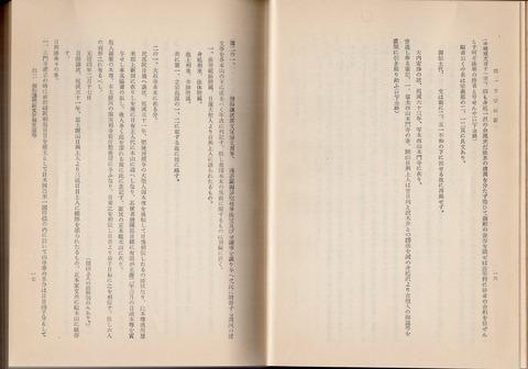 16-17日興跡条条事(旧版)