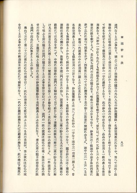 本因妙抄口決・日蓮宗2