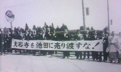 1990正信会抗議登山2