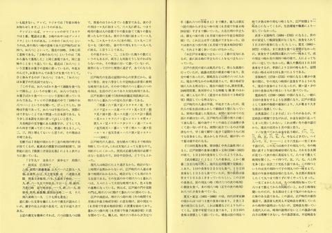7-8江戸時代時刻