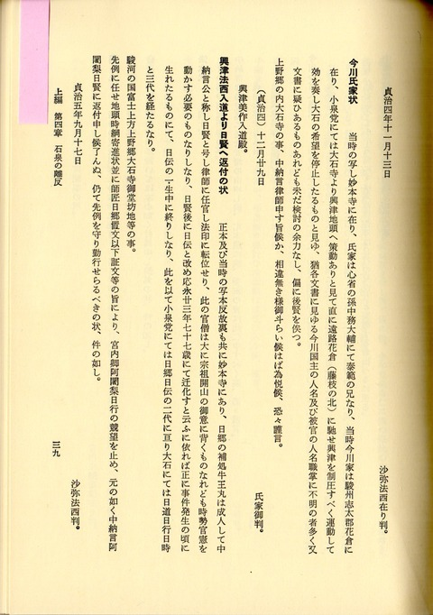 興津法西状1