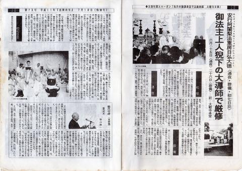 1999.6.26須賀法重葬儀1