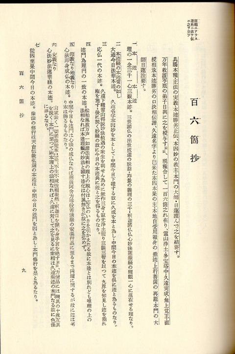 百六箇抄1