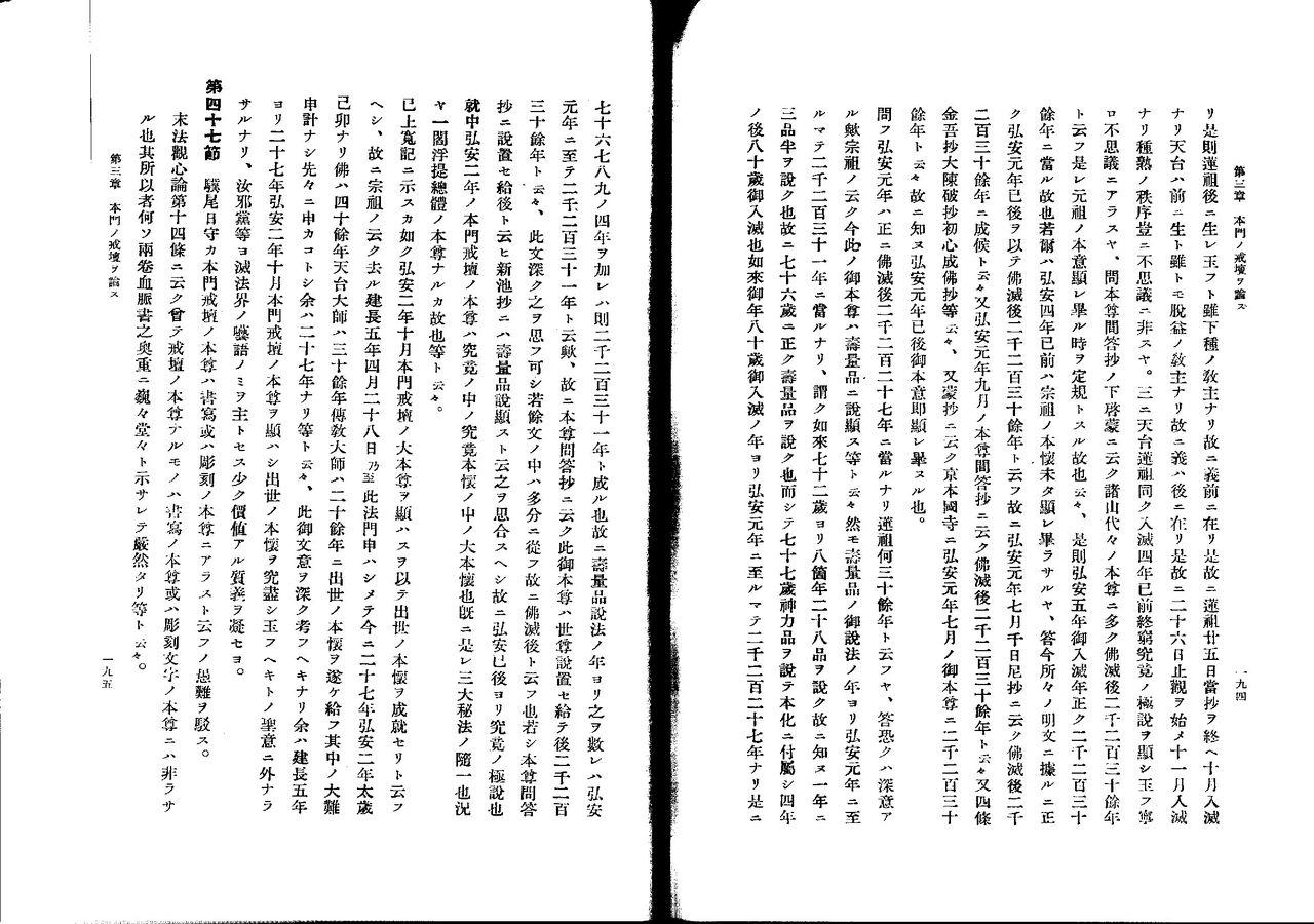 アンチ日蓮正宗・オフィシャルブログ戒壇大本尊は後世の偽作だ(111)~大石寺56世大石日応が最初に唱えだした「戒壇の大御本尊・出世の本懐論」2コメントトラックバック                英 昭彦