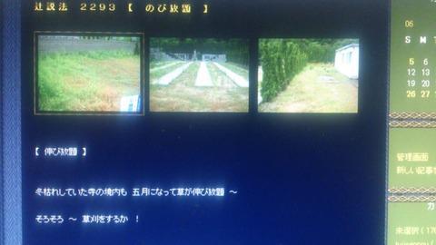 日神墓地1