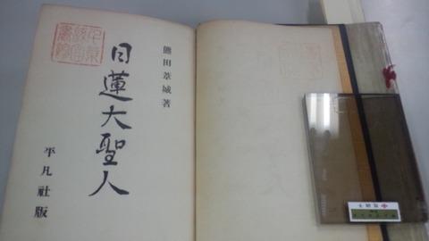 熊田本・日蓮大聖人4