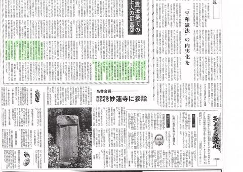 1990.5.1池田大作・妙蓮寺参詣
