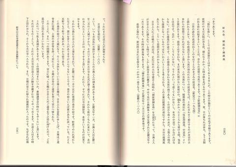350-351丑寅勤行時刻・譲座本尊