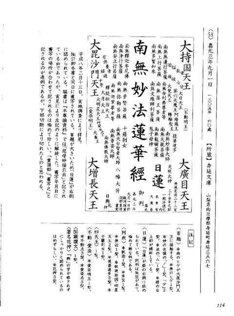 嘉元3年9月1日本尊3
