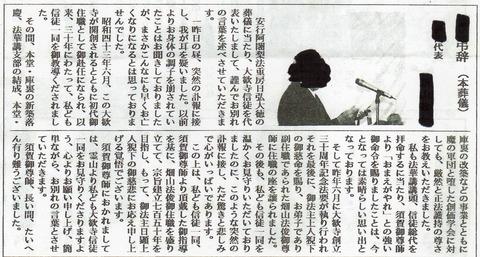 26須賀法重葬儀12