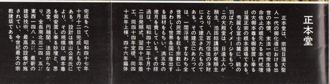 正本堂13(設計・横山公男)