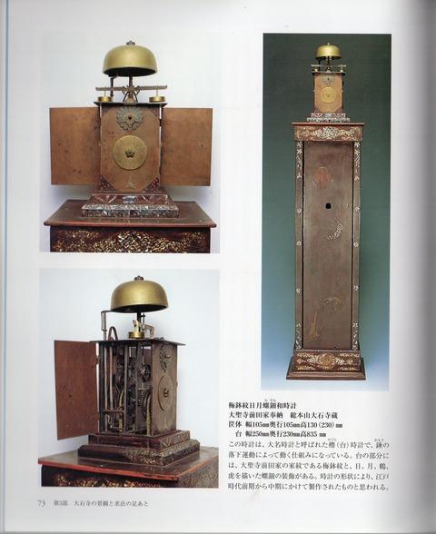大石寺和時計(立宗750年写真集)