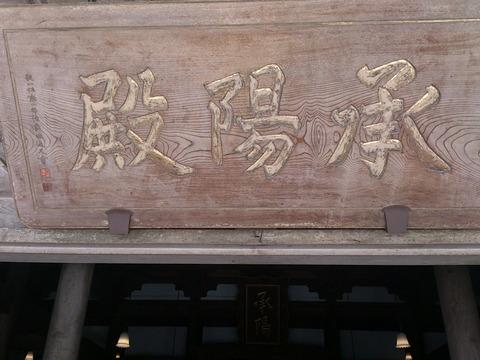 永平寺50承陽殿