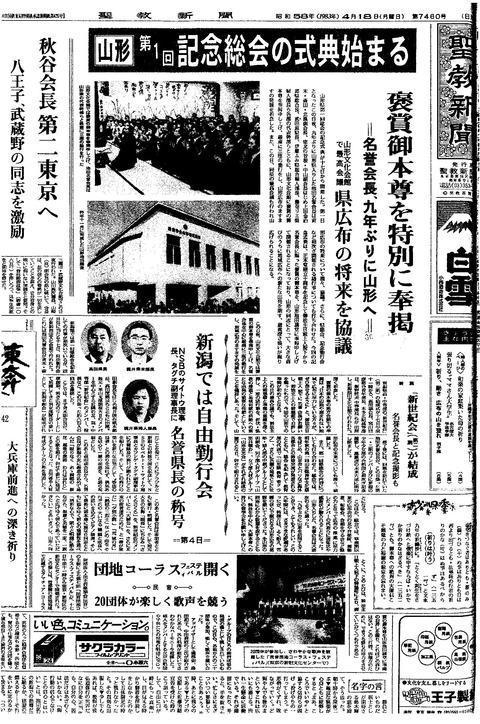 日顕・賞与本尊5