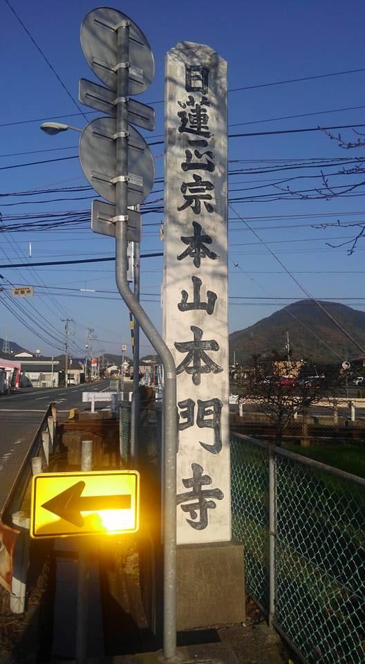 今や完全に大石寺の一末寺と化して名前だけの日蓮正宗本山となって ...