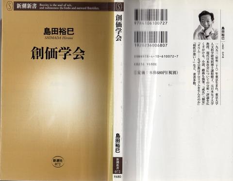 島田裕巳「創価学会」