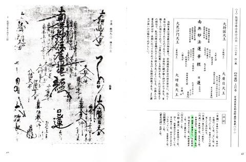 6・弘安10年10月13日の本尊3