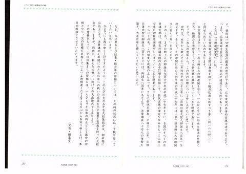 2009.7.26-3説法
